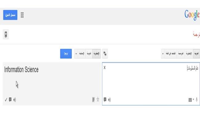 Free Use of Google Translate
